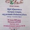 Запрошення на спектакль